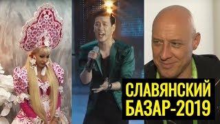 Живая кукла Барби, Адильхан Макин и Денис Майданов на Славянском базаре-2019