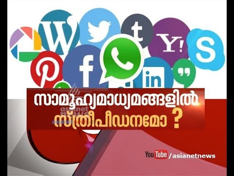 Guruvayur marriage : Shaming woman in Social Media | Asianet News hour