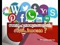 Guruvayur marriage Shaming woman in Social Media Asianet News hour