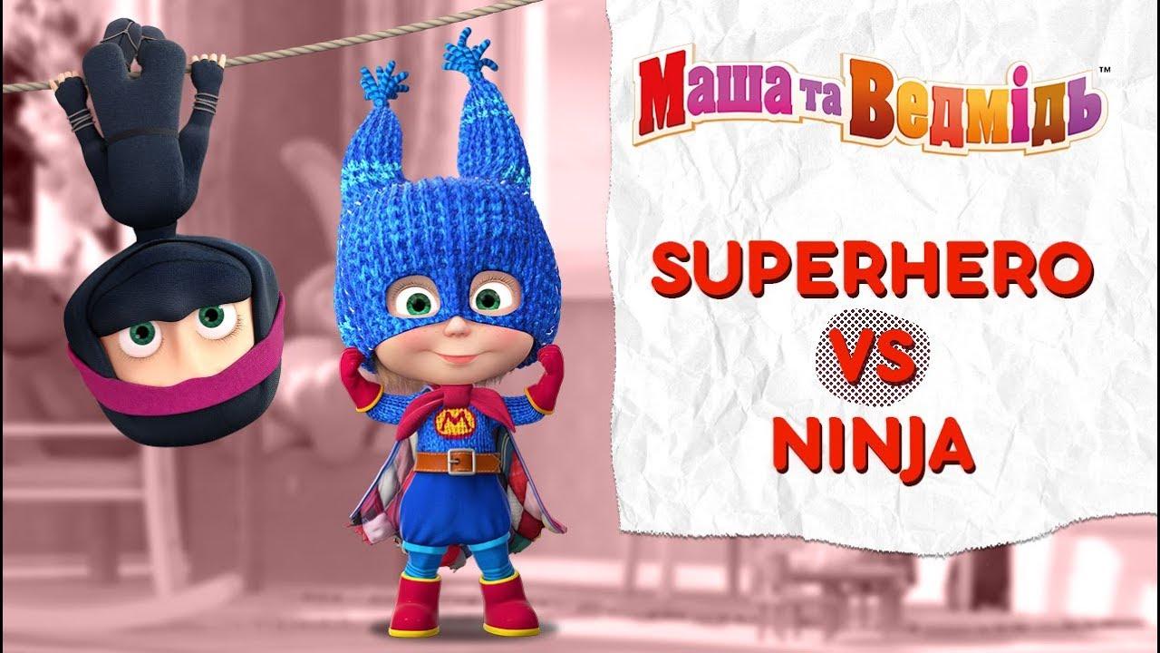 маша-та-ведмідь-superhero-vs-ninja-та-інші-образи-маші-всі-серії-підряд-masha-and-the-bear