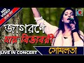 Jagorane Jay Bibhabori | জাগরণে যায় বিভাবরী | Ranjana Ami Ar Ashbona || Somlata  || Live Concert