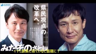 先日、行われた鹿児島県知事選挙で三反園訓氏が新知事に当選。 選挙戦か...