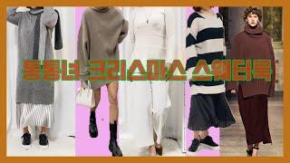키작녀통통녀 스웨터 코디/길어보이는 코디법