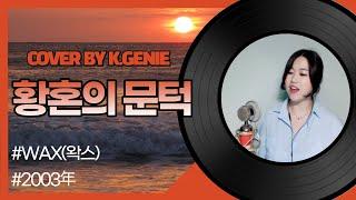왁스(WAX)-황혼의문턱(Cover by K.Genie…