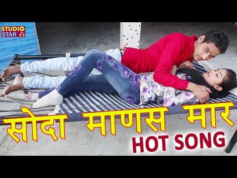 Latest Haryanvi Song 2017 | Soda Manas Maar | New Haryanvi Songs 2017 | Vijay Suwana | Mona