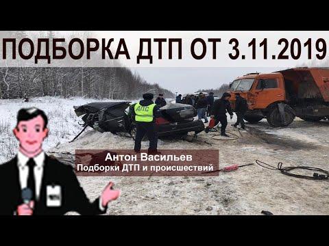 ДТП / Подборка аварий от 3.11.2019 / ДТП за Ноябрь