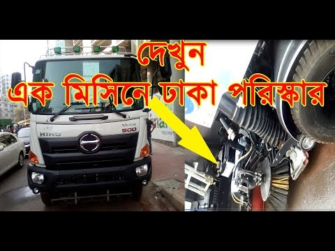 Amazing Machines for Cleaning Street Equipment Technology Compilation.Dhaka city corporation.