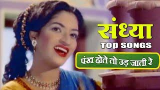 Sandhya All Superhit Songs पंख होते तो उड़ जाती रे | Bollywood Popular Hindi Songs