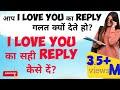 Use Too,( I love you ka reply)