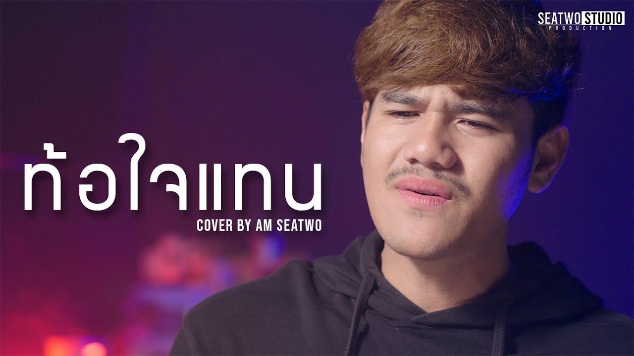 ท้อใจแทน - Am seatwo (cover version) Original : ซี ดาหลา