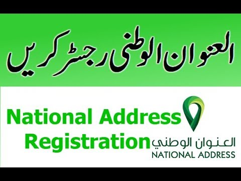 How To Register National Address For Banks In Saudi Arabia