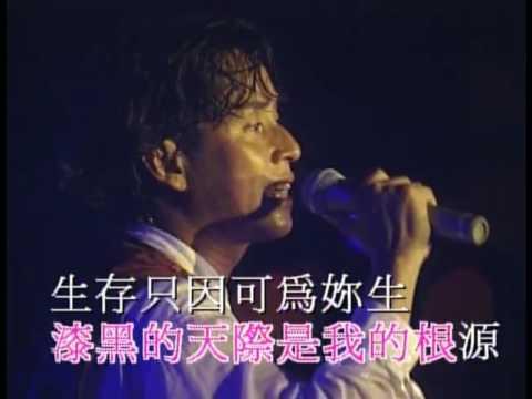 08 愛的根源 - 譚詠麟演唱會 94 / Alan Tam Live 94