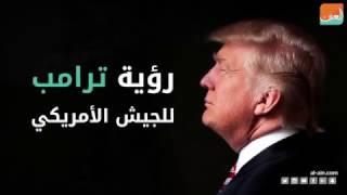 فيديو جراف.. مهام الجيش الأمريكي في عقل ترامب