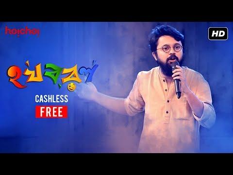 Ha Ja Ba Ra La (হ য ব র ল) | S02E02 | Cash-less | Free Episode | Hoichoi Originals