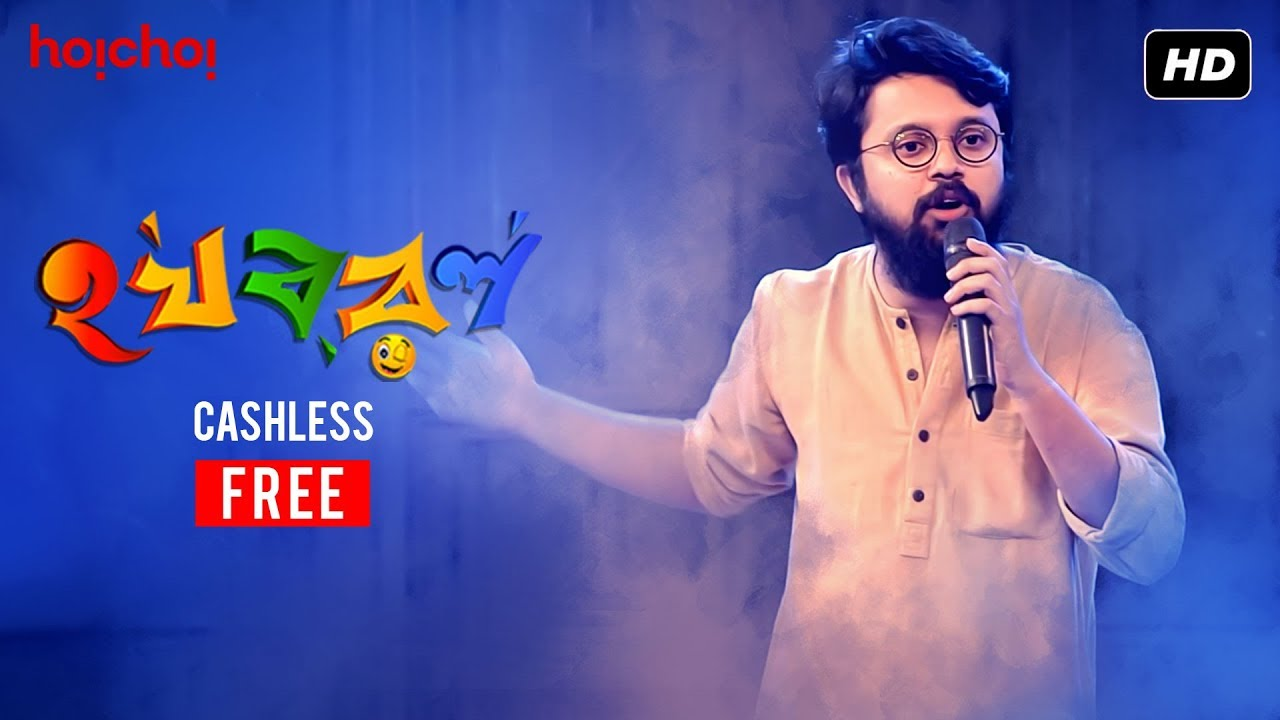 Ha Ja Ba Ra La (হ য ব র ল) | S02E02 | Cash-less | Free Episode | Hoichoi Originals