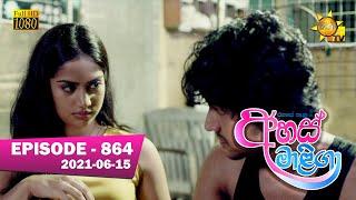 Ahas Maliga | Episode 864 | 2021-06-15 Thumbnail