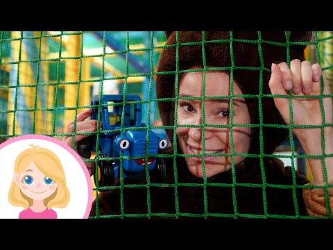 Маленькая Вера Медведь и Синий Трактор проходят лабиринт челлендж