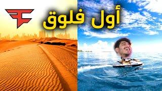 Day in the life #FaZe5 فلوق الكشته والبحر