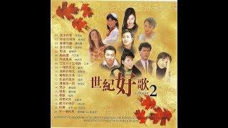 Chinese Signature Karaoke Hits 2 华语招牌歌 2