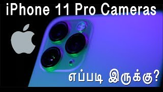 iPhone 11 Pro (Max) Cameras எப்படி இருக்கு?   தமிழ்   Learn photography in Tamil