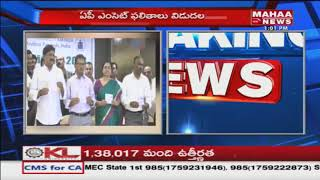 Minister Ganta Srinivasa Rao Released AP EAMCET Results 2018 | Mahaa News