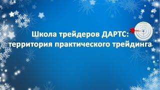 EURUSD обзор ДАРТС 09122016...