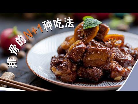 陸綜-美食中國-20211024 排骨的第N+1種做法好吃到連湯兒都不剩