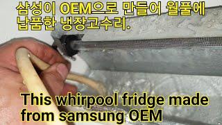 삼성에서 만든 월풀 냉장고 냉장실에서 물이세고 냉장실이…