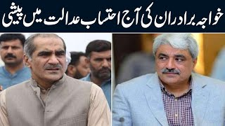 Paragon Scandal : Saad Rafique to appear before NAB today