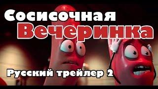 СОСИСОЧНАЯ ВЕЧЕРИНКА - РУССКИЙ ТРЕЙЛЕР 2