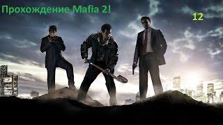 Прохождение Mafia 2!Глава 12►Возмём долг и потратим на наркотики)))