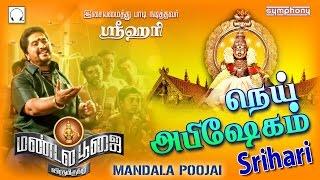 நெய் அபிஷேகம் | Srihari | Mandala Poojai #4 | Ayyappan songs