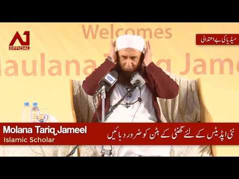 Maulana Talks About Media   Molana Tariq Jameel Latest Bayan 18 November 2017