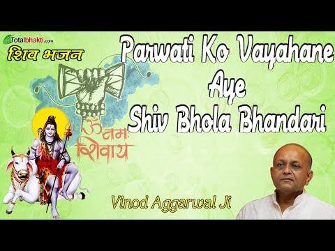 Shri Vinod Agarwal Ji | Parwati Ko Vayahane Aye Shiv Bhola Bhandari | Bhajan Sandhya