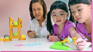 หนูยิ้มหนูแย้ม   รีวิวของเล่น EP23   เกมยิง Angry Birds
