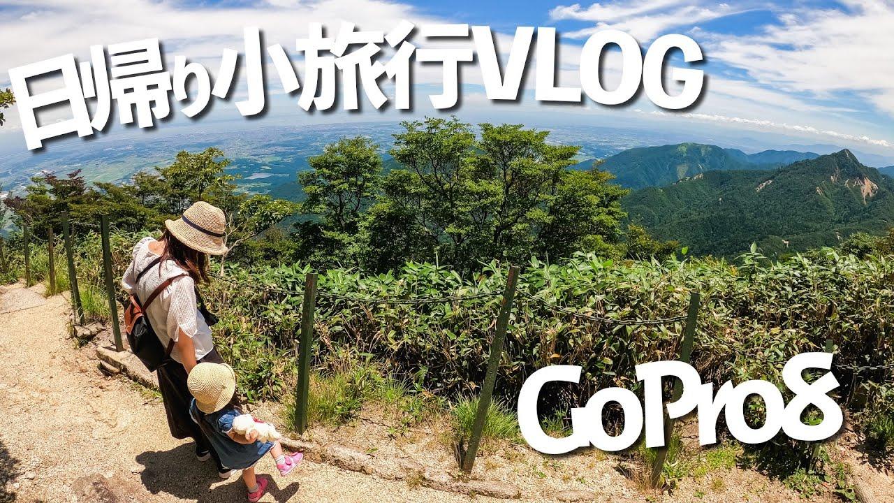 家族で日帰り旅行VLOG!【only GoPro8】