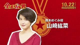 10/22(金)公開の映画「金メダル男」 http://kinmedao.com/ 出演者の田...