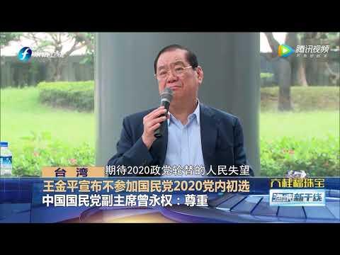 王金平宣布不参加国民党2020党内初选 中国国民党副主席曾永权:尊重