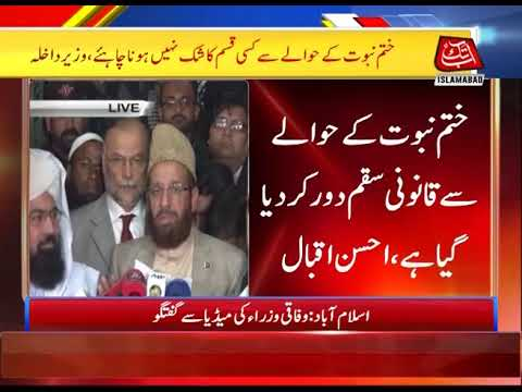 Islamabad:  Interior Minister Ahsan Iqbal Addressing Media