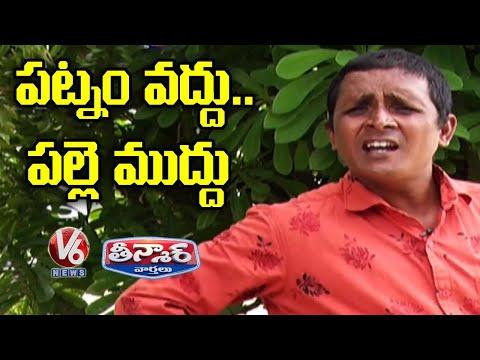 Teenmaar Sadanna On Corona Cases Rise In Hyderabad | V6 News