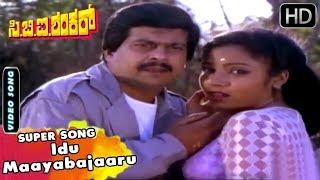 CBI Shankar Kannada Movie Songs | Idu Maayabajaaru | Hamsalekha | Shankarnag, Thara | SPB, Chithra