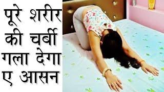 सोने से पहले बिस्तर पर 5 मिनट ऐसा कर लो पूरे शरीर की गल जाएगी motapa kam karne ki exercise belly fat