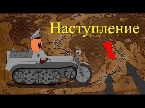Наступление. Мультики про танки