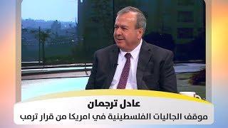عادل ترجمان - موقف الجاليات الفلسطينية في امريكا من قرار ترمب بشأن القدس