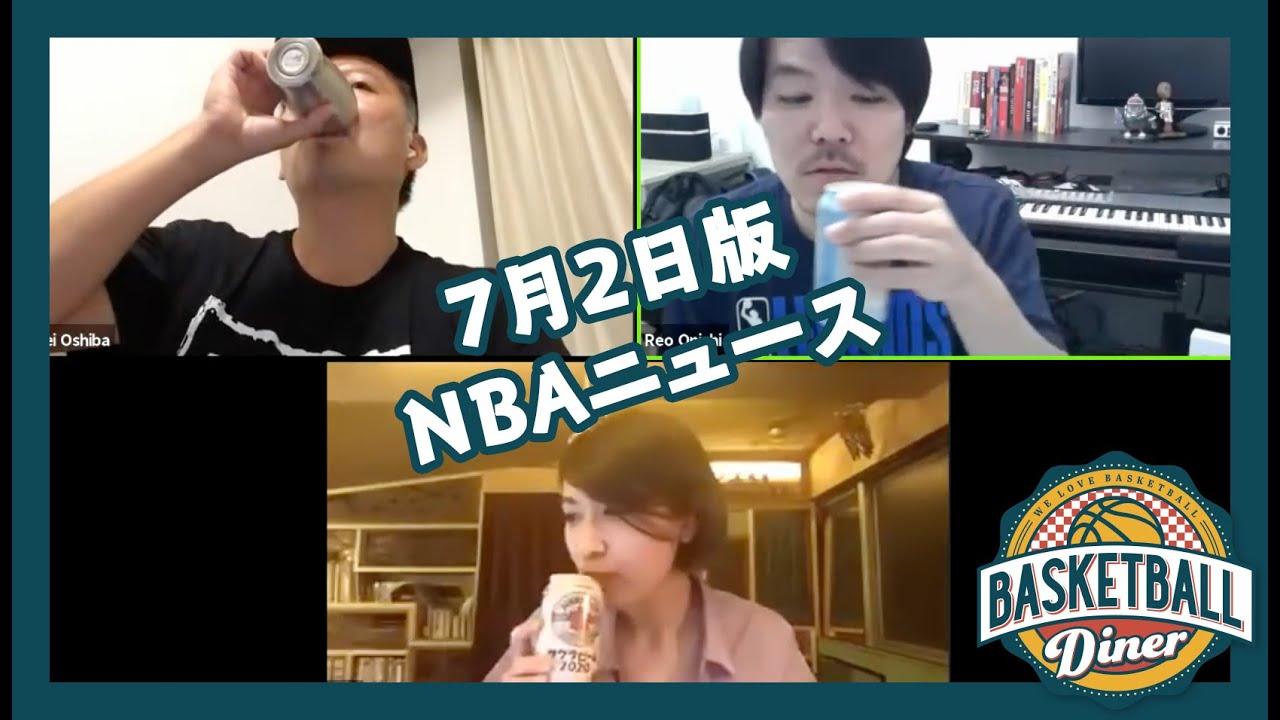 【ライブ配信】NBAニュース 7月2日