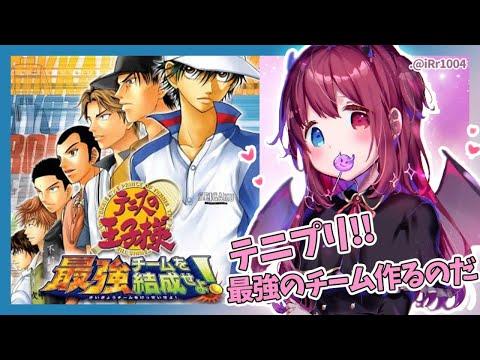【テニスの王子様 】最強チームを結成せよ!!【夢月ロア】