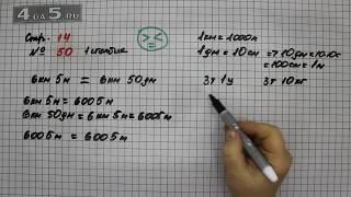 Страница 14 Задание 50 (Столбик 1) – Математика 4 класс Моро – Учебник Часть 2