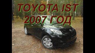 Toyota IST 2007 год.  Авто из Японии.  Видеообзор