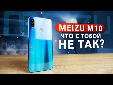 Обзор Meizu M10 - что с тобой не так?