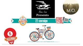 Velohora 2013 by Vezdehod